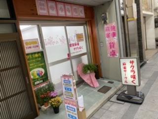 雀荘 麻雀サークル サクラ咲くの店舗写真