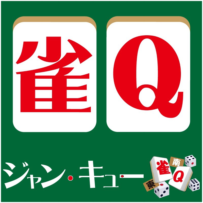 雀荘 雀Qの写真