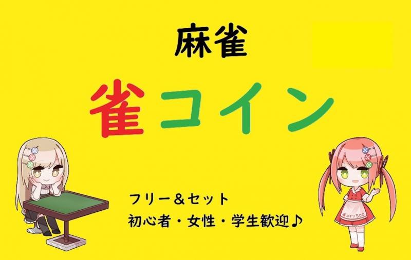 三重県で人気の雀荘 雀コイン