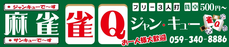 雀荘 雀Qの店舗ロゴ