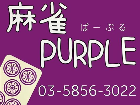 雀荘 麻雀 PURPLE(ぱーぷる)の店舗ロゴ