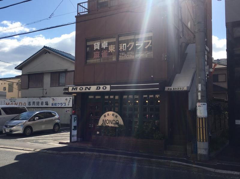 雀荘 東和クラブの店舗ロゴ