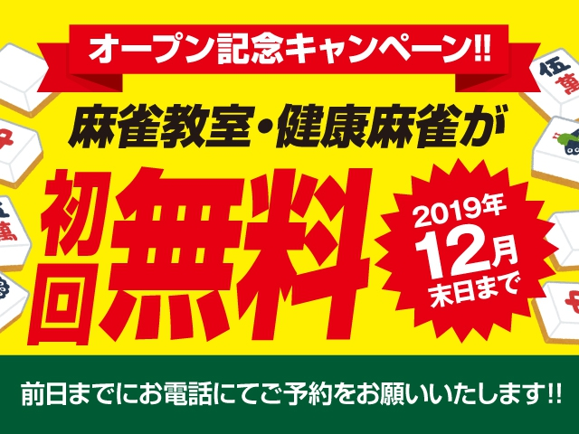 雀荘 岡山健康マージャンのイベント写真1