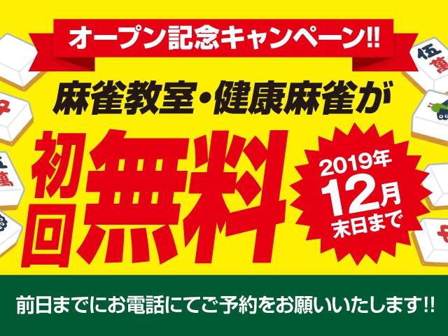雀荘 岡山健康マージャンのイベント写真