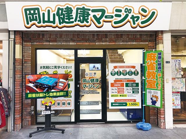 岡山県で人気の雀荘 岡山健康マージャン