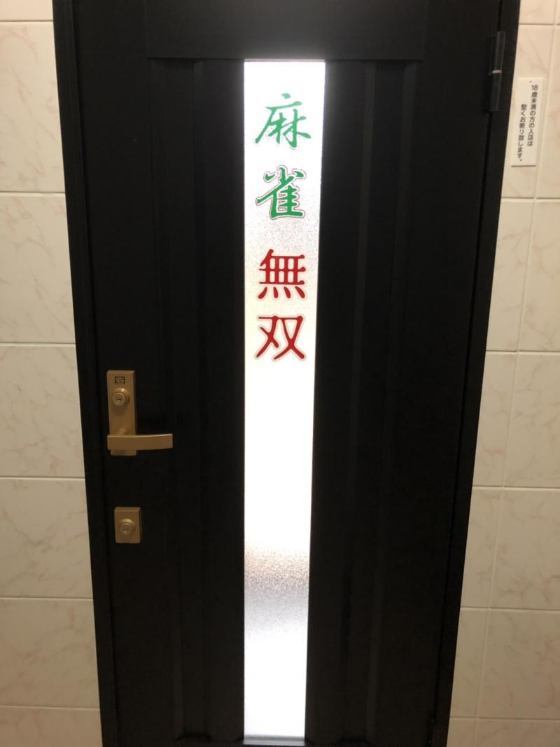 和歌山県で人気の雀荘 麻雀 無双