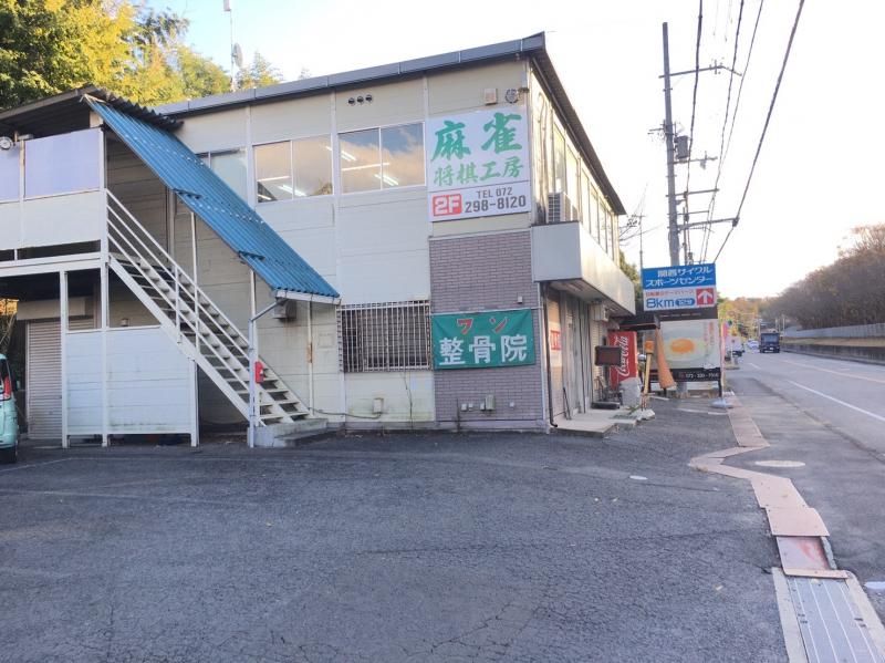 雀荘 麻雀・将棋工房の写真