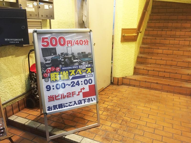 雀荘 コイン式麻雀スペース 高槻店の写真4