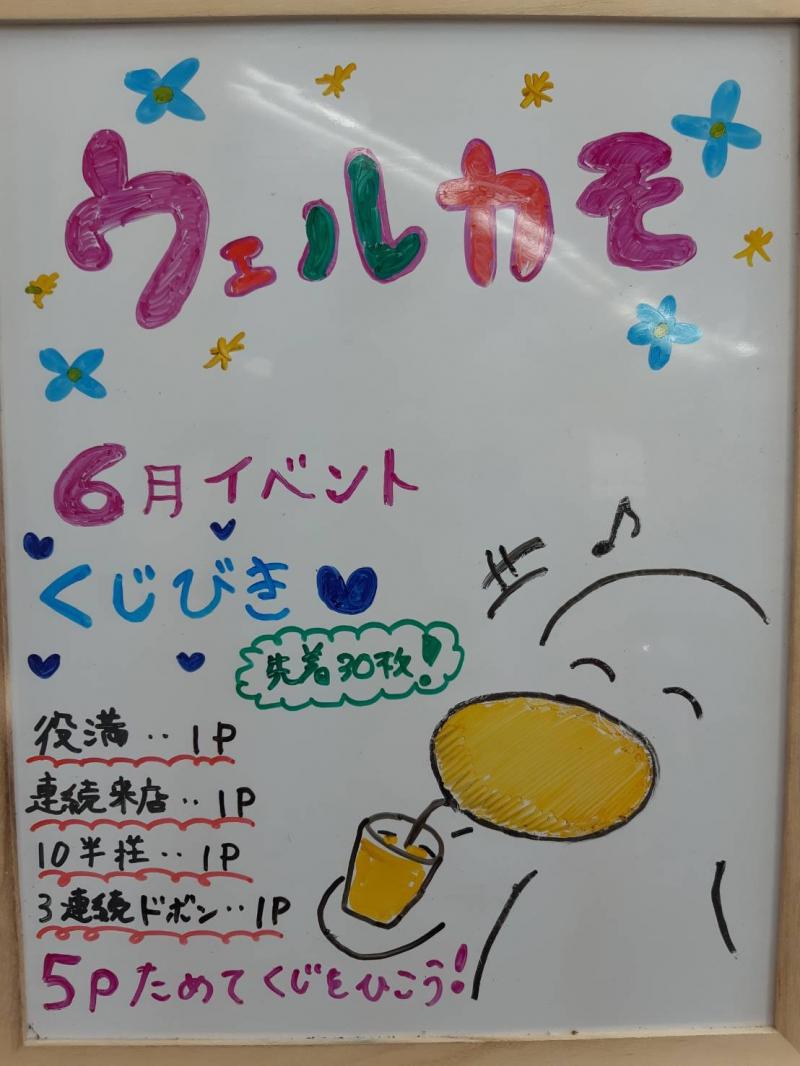 雀荘 KAMOふら~じゅのイベント写真
