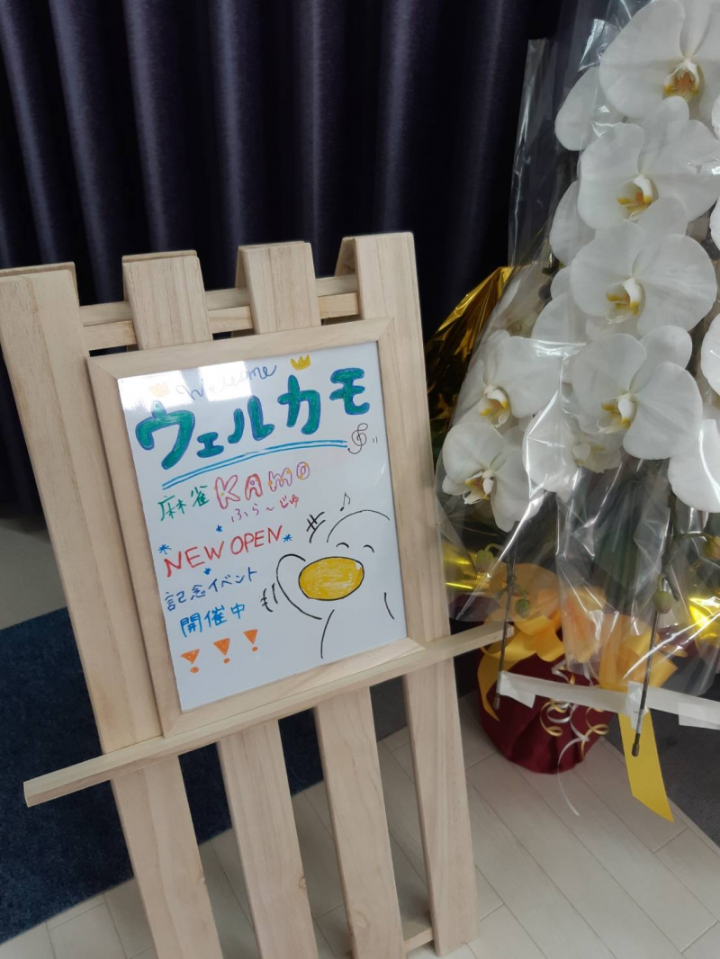 雀荘 KAMOふら~じゅの写真3