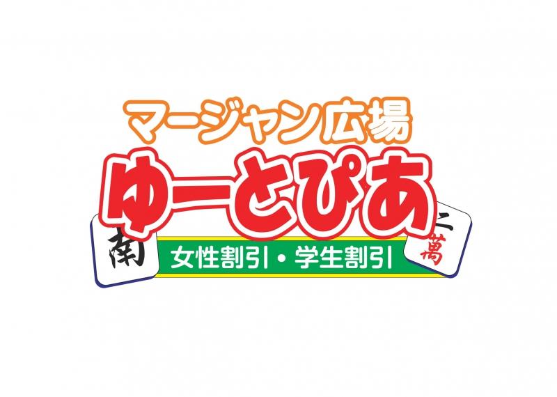 雀荘 麻雀広場 ゆーとぴあの店舗ロゴ