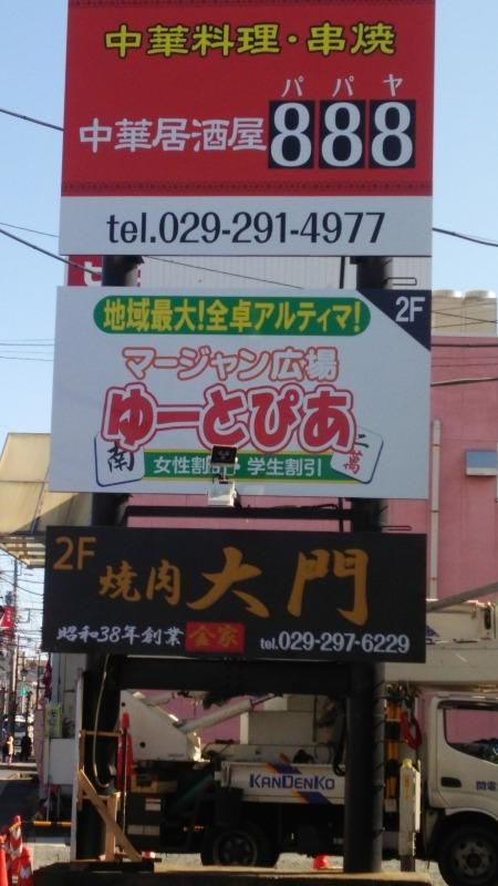 雀荘 麻雀広場 ゆーとぴあの店舗写真