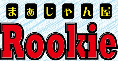 雀荘 まぁじゃん屋 Rookieの店舗ロゴ