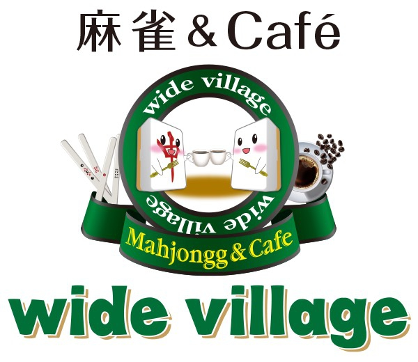雀荘 麻雀&cafe wide villageの写真