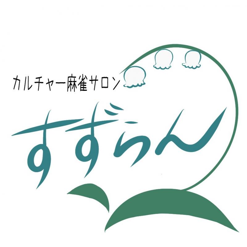 兵庫県で人気の雀荘 カルチャー麻雀サロン すずらん