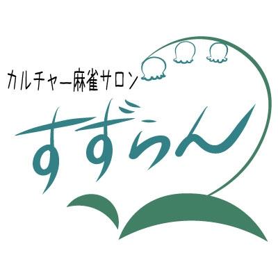 雀荘 カルチャー麻雀サロン すずらんの店舗ロゴ