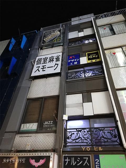 東京都で人気の雀荘 麻雀スモーク新宿店