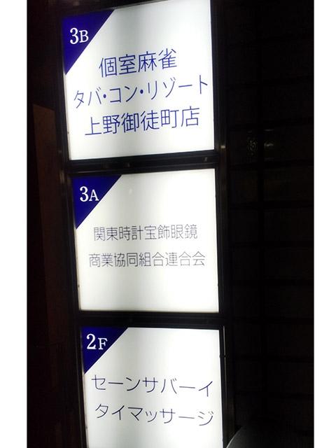 雀荘 麻雀タバ・コン・リゾート上野御徒町店