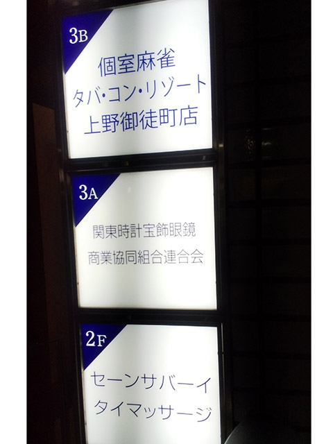 東京都で人気の雀荘 麻雀タバ・コン・リゾート上野御徒町店