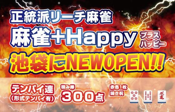 雀荘 麻雀+Happyの店舗ロゴ