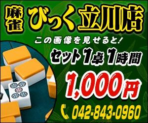 雀荘 麻雀びっく立川店の店舗写真