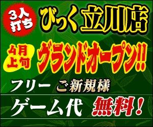 雀荘 麻雀びっく立川店の店舗ロゴ