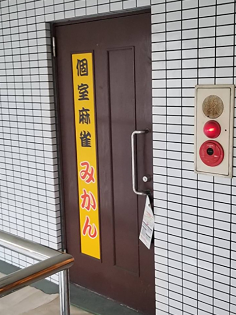 雀荘 個室麻雀みかん松山三番町の写真
