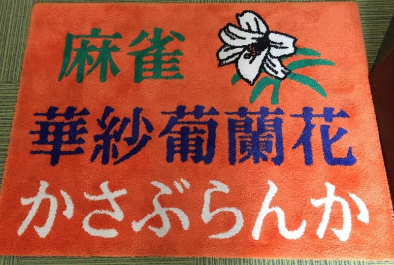 雀荘 麻雀 華紗葡蘭花(かさぶらんか)の店舗ロゴ