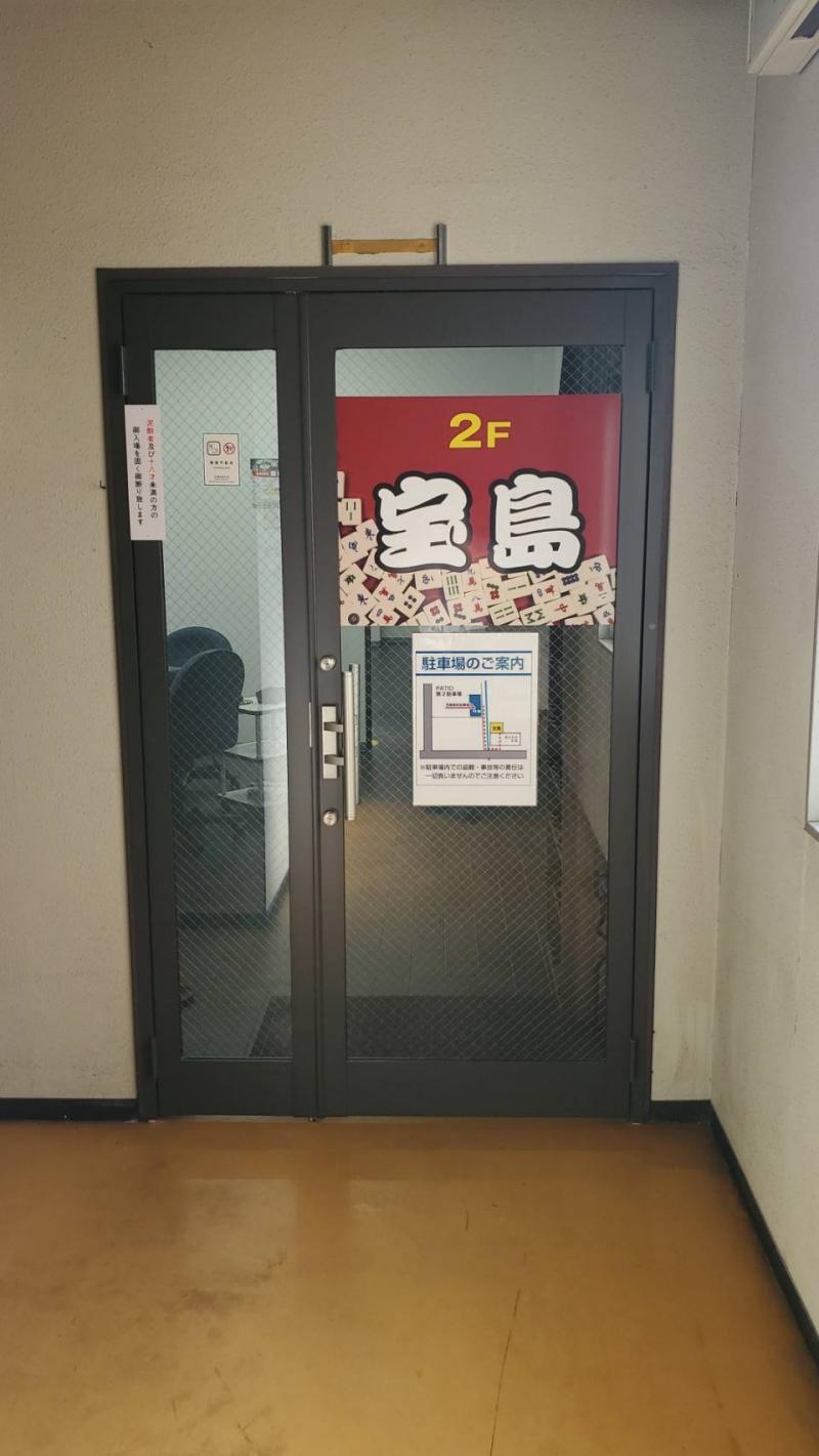 雀荘 麻雀倶楽部 宝島の写真