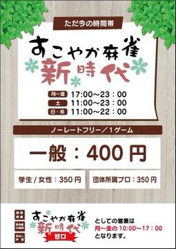 雀荘 すこやか麻雀 新時代の写真3