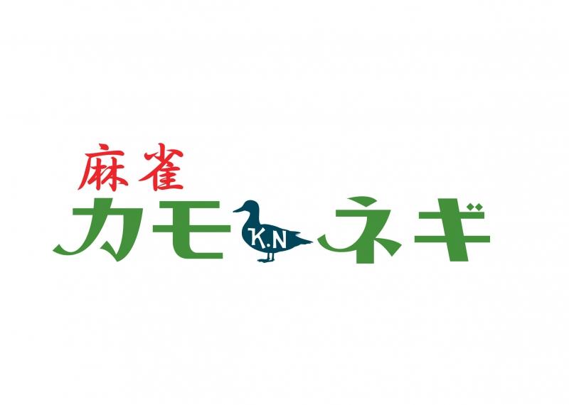 雀荘 麻雀 カモネギの店舗ロゴ