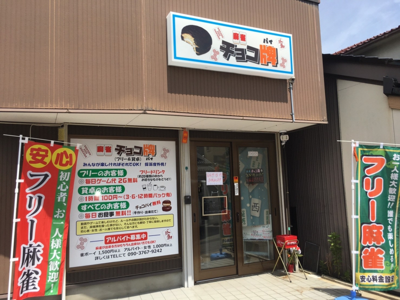 石川県で人気の雀荘 チョコ牌