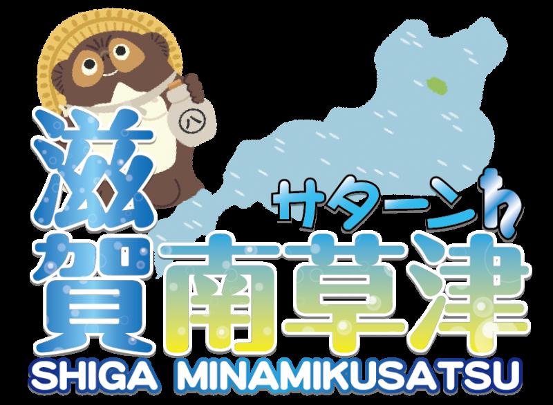 滋賀県で人気の雀荘 マーチャオサターン 滋賀南草津店