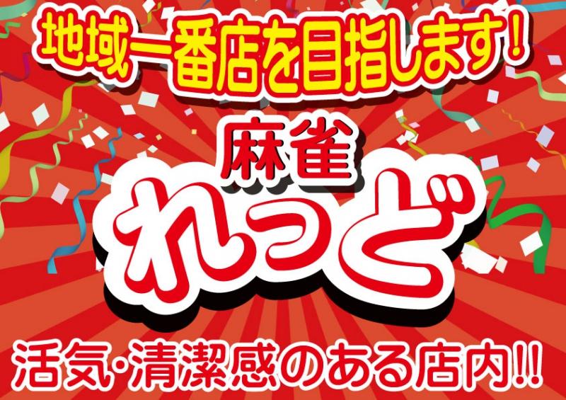 大阪府で人気の雀荘 麻雀れっど