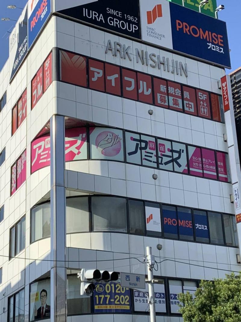 福岡県で人気の雀荘 麻雀アミューズ