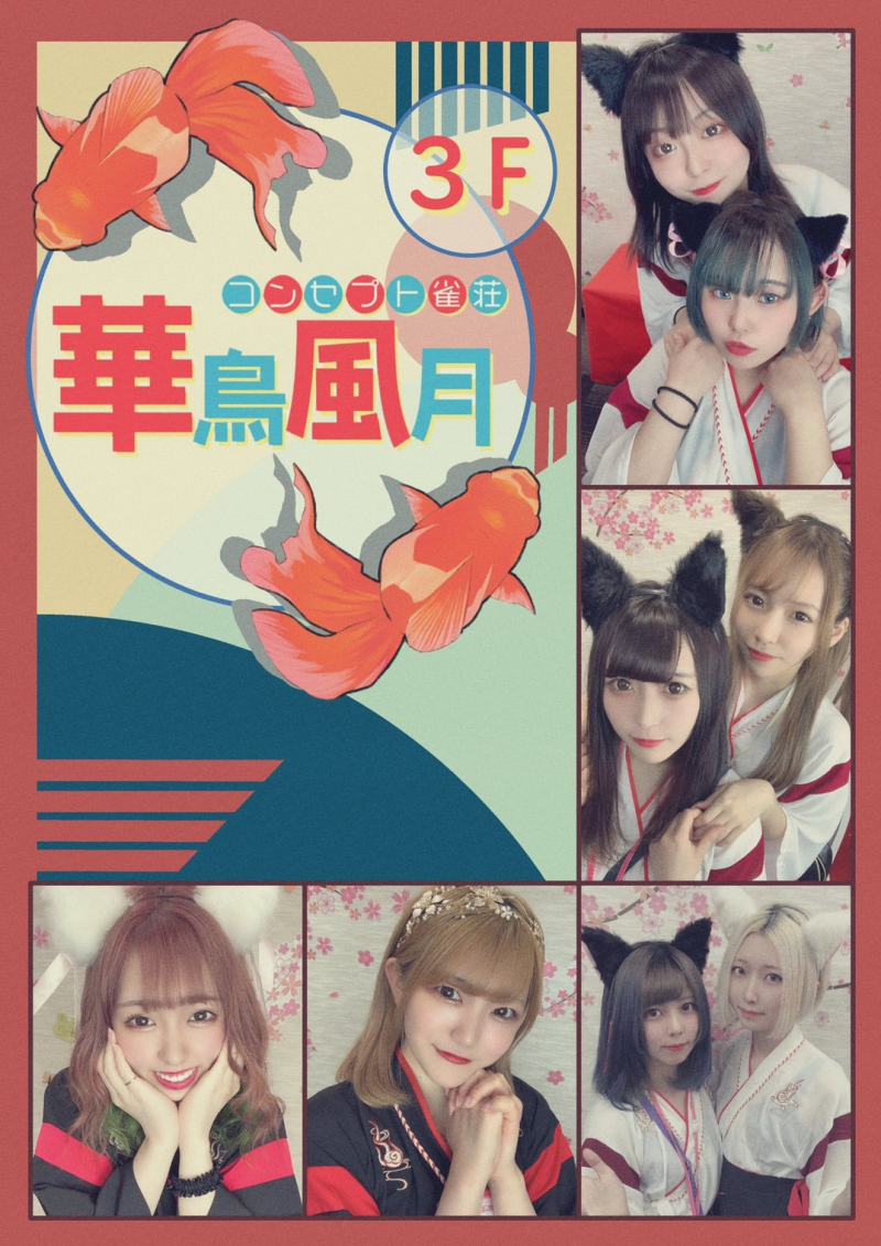 愛知県で人気の雀荘 華鳥風月