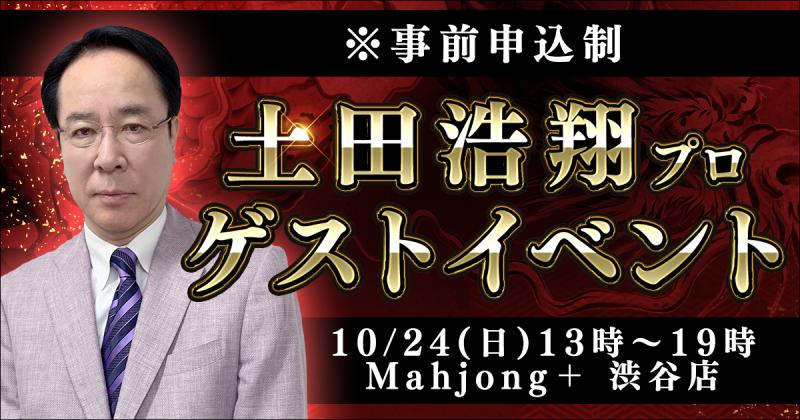 雀荘 Mahjong+ 渋谷店のイベント写真1