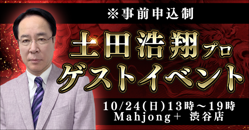 雀荘 Mahjong+ 渋谷店の店舗写真2