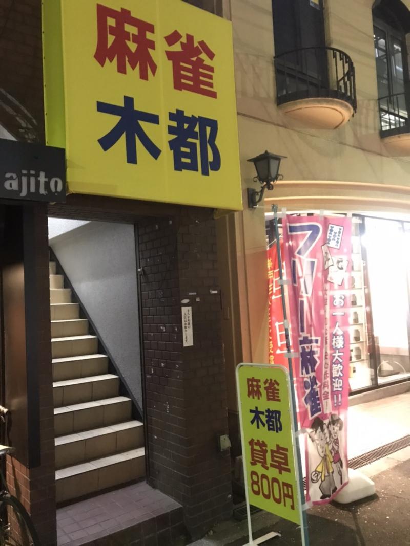 雀荘 麻雀 木都(こまち) 四ツ橋店の店舗写真