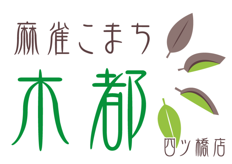 雀荘 麻雀 木都(こまち) 四ツ橋店