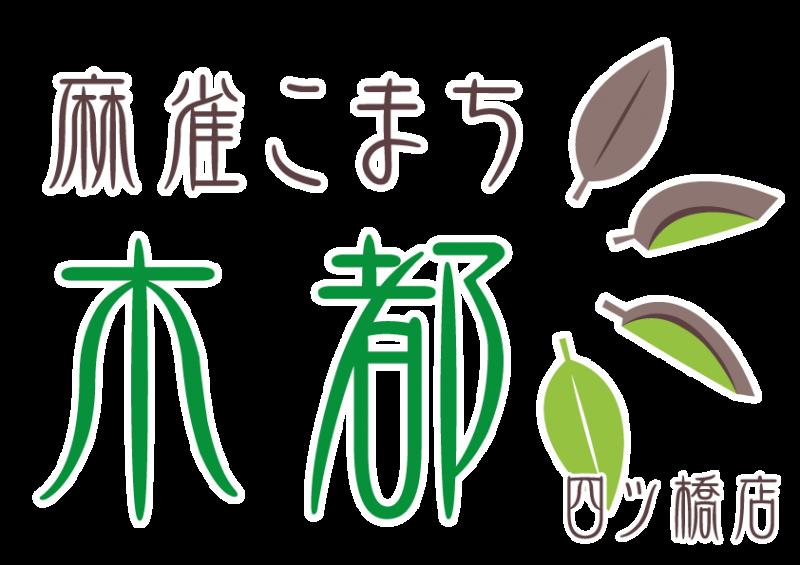 雀荘 麻雀 木都(こまち) 四ツ橋店の店舗ロゴ