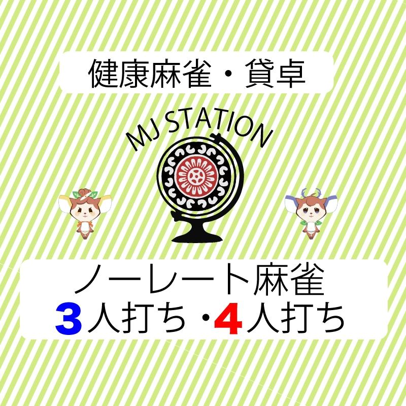 雀荘 MJステーションの店舗ロゴ