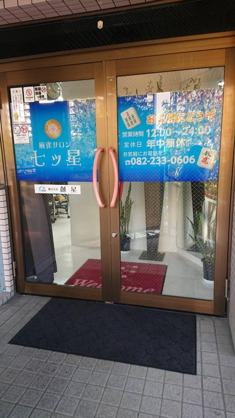 雀荘 麻雀サロン 七ツ星の店舗ロゴ