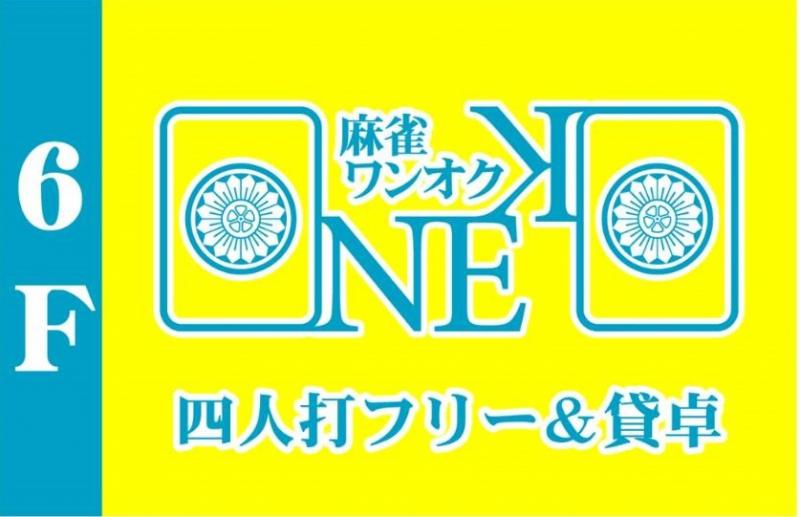 雀荘 ONEOK(ワンオク)の店舗ロゴ