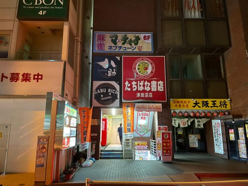 雀荘 マーチャオネプチューン津田沼店の写真2