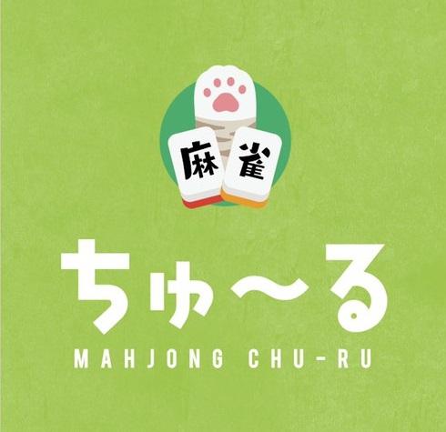 雀荘 麻雀ちゅ~るの店舗ロゴ