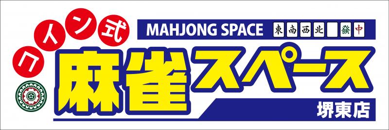 雀荘 コイン式麻雀スペース 堺東店