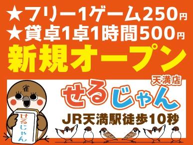 大阪府で人気の雀荘 せる雀 天満店