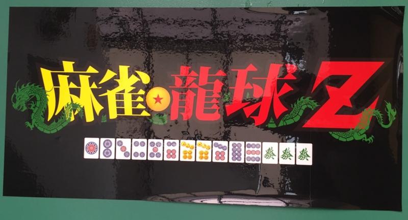 麻雀 龍球Z