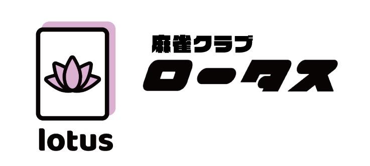 雀荘 麻雀クラブ ロータスの店舗ロゴ